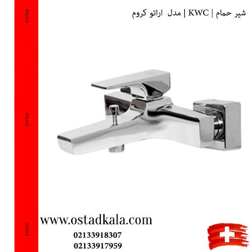 kwc-شیر-حمام-اراتو-کروم