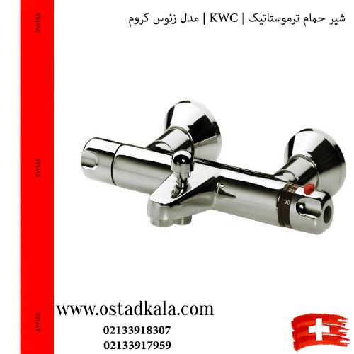 شیر حمام ترموستاتیک KWC مدل زئوس کروم