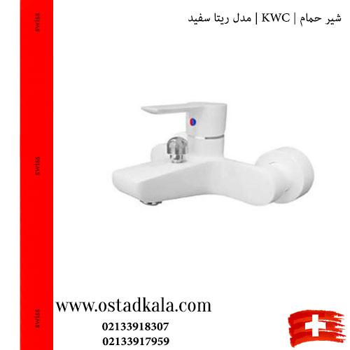 شیر حمام KWC مدل ریتا سفید