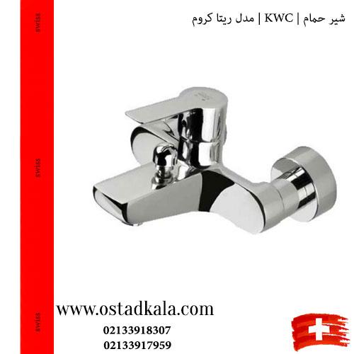 شیر حمام KWC مدل ریتا کروم