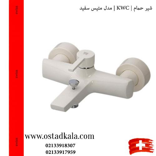 kwc-شیر-حمام-متیس-سفید