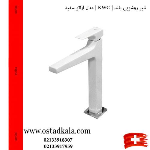 kwc-شیر-روشویی-بلند-اراتو-سفید