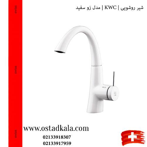 شیر روشویی KWC مدل زو سفید