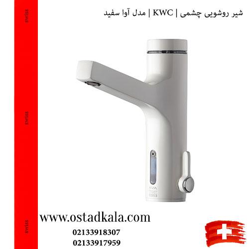 شیر روشویی چشمی KWC مدل آوا سفید
