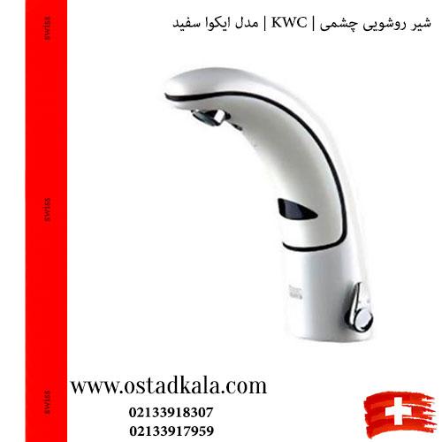 شیر روشویی چشمی KWC مدل ایکوا سفید