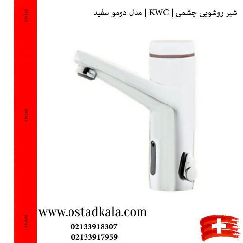 شیر روشویی چشمی KWC مدل دومو سفید