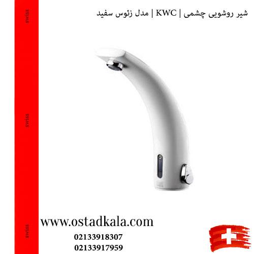 شیر روشویی چشمی KWC مدل زئوس سفید