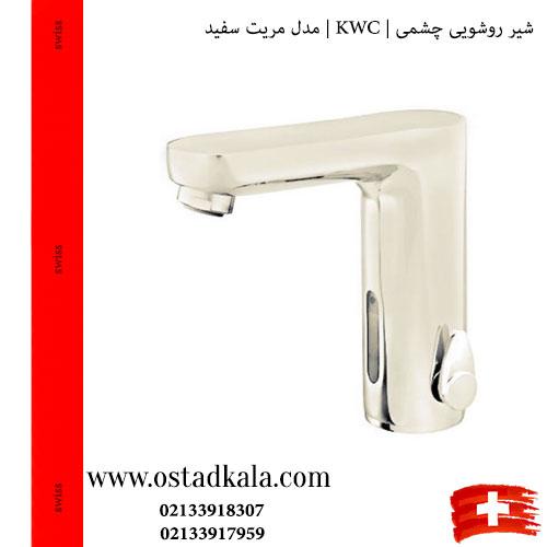 شیر روشویی چشمی KWC مدل مریت سفید