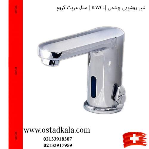 شیر روشویی چشمی KWC مدل مریت کروم