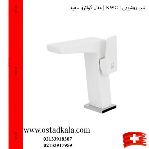 شیر روشویی KWC مدل کواترو سفید