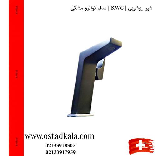 شیر روشویی KWC مدل کواترو مشکی