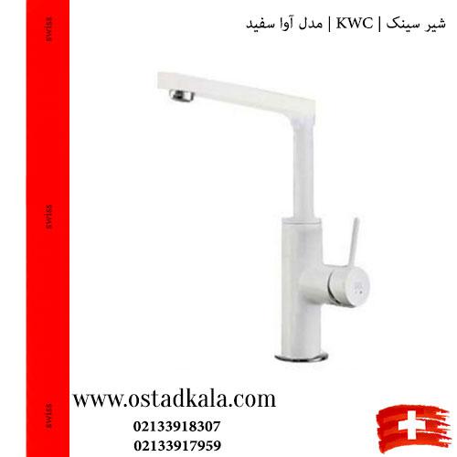 شیر ظرفشویی KWC مدل آوا سفید