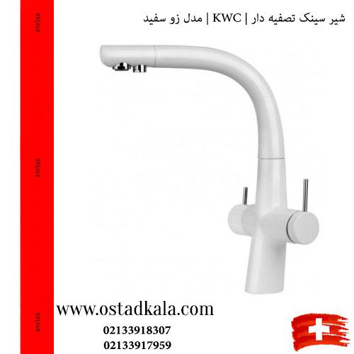 شیر ظرفشویی تصفیه دار KWC مدل زو سفید