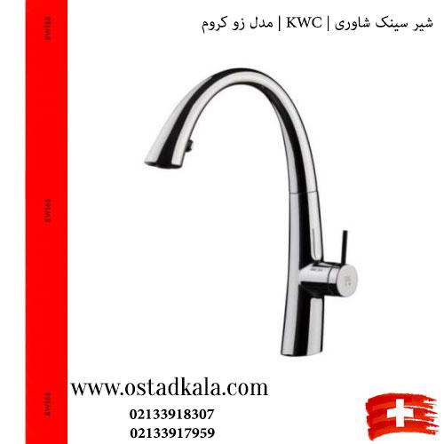 kwc-شیر-ظرفشویی-شاوری-زوکروم