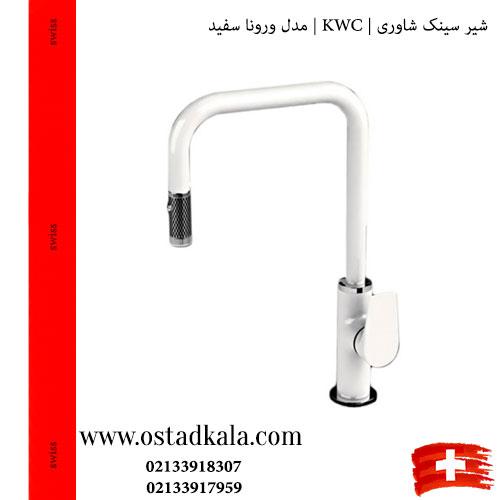 kwc-شیر-ظرفشویی-شاوری-ورونا-سفید